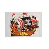 Пираты и разбойники - Декор из шаров Пират