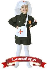 Детский костюм Военного врача