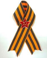 Военные и Милитари - Георгиевская лента со значком