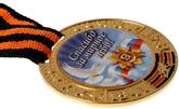 Военные и летчики - Медаль 9 мая