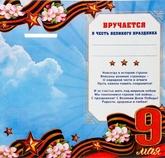Военные и летчики - Медаль на открытке 9 мая
