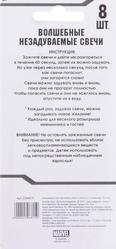 Аксессуары - Набор незадуваемых свечей Человек Паук 8 шт