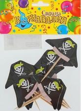 Аксессуары - Набор шпажек для канапе Пират 12 шт