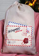 На Новый год - Новогодний мешок Экспресс-почта