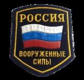 Женские костюмы - Шеврон Вооруженных Сил РФ