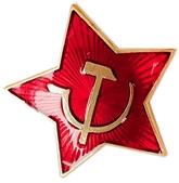 Военные и Милитари - Значок красная звезда