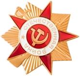 Военные и Милитари - Значок Отечественной Войны